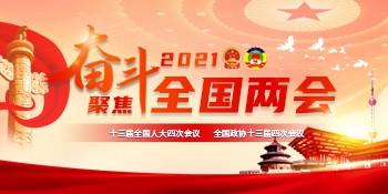 全国政协十三届四次会议闭幕会3月10日下午举行 汪洋将发表讲话
