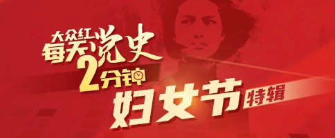 每天党史2分钟·致敬齐鲁女性|郭隆真:专诚不懈的奋斗者