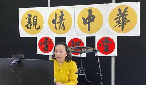 """这就是山东•青岛 将中华传统文化搬到""""云上"""" 300名海外侨胞听青岛老师讲课"""