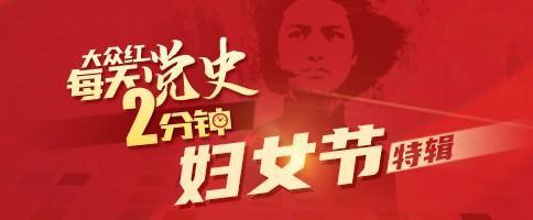 每天党史2分钟·致敬齐鲁女性|22岁的陈若克和她未曾满月的女儿长眠沂蒙山77年