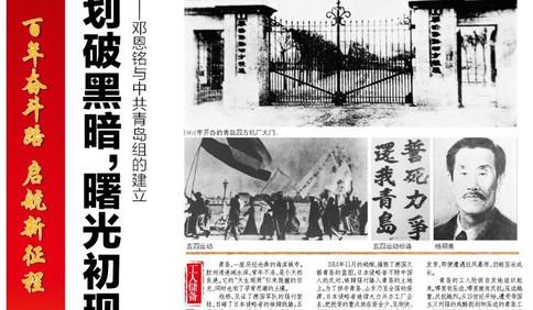 红色印记丨播火者:邓恩铭创建青岛第一个党支部