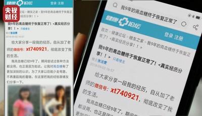 聚焦3·15晚会丨揭秘360搜索医药广告造假链条,UC浏览器涉及为无资质公司投虚假医药广告