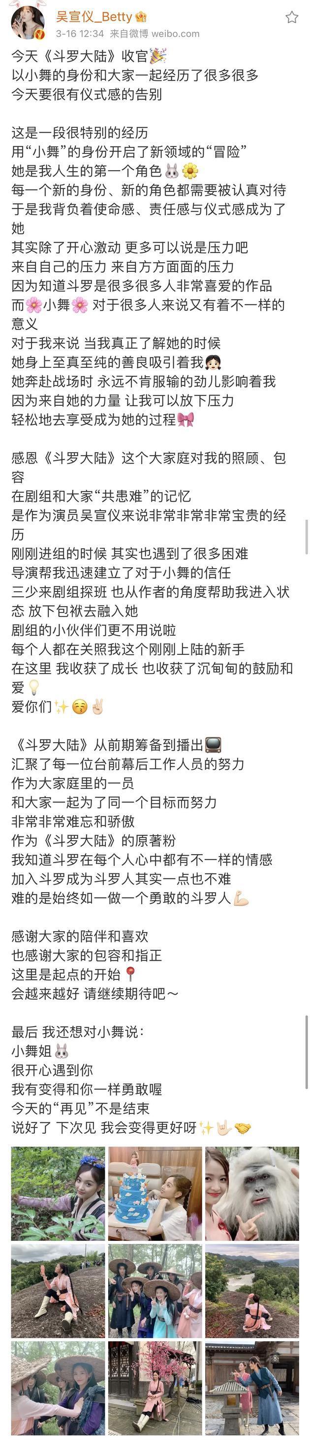 《斗罗大陆》正式收官 男女主肖战吴宣仪发文告别