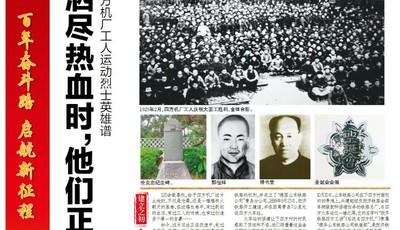 红色印记丨丹心颂:四方机厂工人运动烈士英雄谱