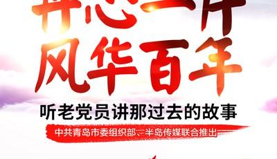 """听老党员讲激情燃烧的岁月!青岛市委组织部联合半岛传媒推出大型融媒体报道""""丹心一片 风华百年"""""""