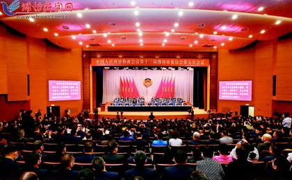 潍坊市政协十三届五次会议隆重开幕