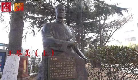 【视频】新青年说党史①:中共一大代表王尽美(上)