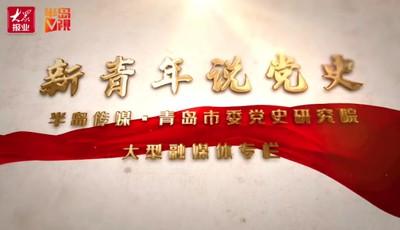【视频】新青年说党史②:中共一大代表王尽美(下)