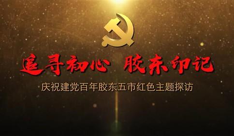 【视频】追寻初心 建党百年胶东五市红色主题探访②:渭田阻击战从这里打响!