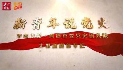 【视频】新青年说党史③:中共一大代表邓恩铭(上)