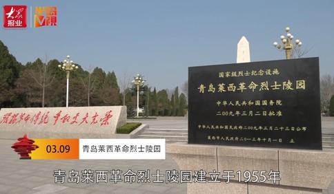 【视频】追寻初心 建党百年胶东五市红色主题探访⑤:致敬!2150位烈士长眠于此