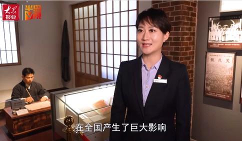 【视频】新青年说党史④:中共一大代表邓恩铭 (下)