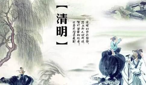 青岛市文明办发出倡议:文明祭祀迎清明 移风易俗树新风