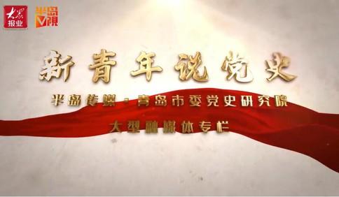 【视频】新青年说党史⑤:中国共产党早期女革命家郭隆真(上)