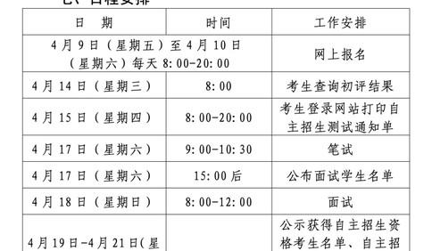 青岛海山学校今年起加入自招 面向五区招收100人