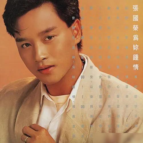张国荣曾和歌迷拍婚纱照 歌迷:我已嫁过,不必再嫁