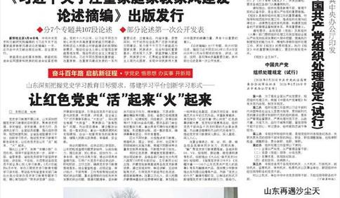 """山东深刻把握党史学习教育目标要求 让红色党史""""活""""起来""""火""""起来"""