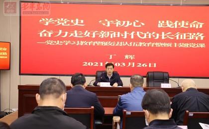 日照市司法局组织召开市司法行政系统党史学习教育...
