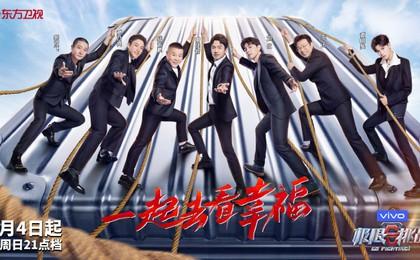 《极限挑战》第七季定档4月4日 黄明昊惊喜加盟 网...