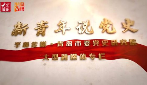【视频】新青年说党史⑧:革命烈士武胡景(下)