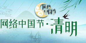 网络中国节?清明