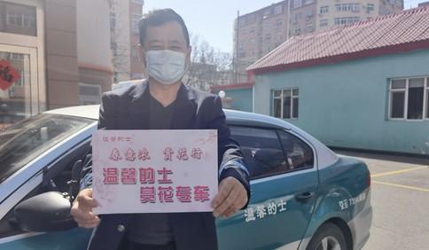 """青岛市内三区老党员、老军人清明期间可免费乘坐""""温馨的士赏花专车"""""""