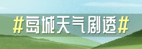 阴雨天气来了,持续时间较长!清明假期,青岛天气最新剧透……