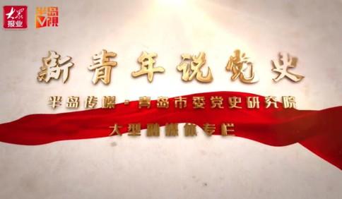 """【视频】新青年说党史⑩工人运动先驱李慰农:""""青岛的工人全是我的同党!"""""""