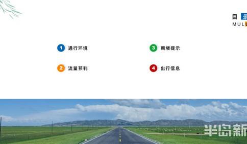 """请收好!清明节沪苏浙皖鲁豫""""五省一市""""区域高速公路出行服务指南来啦"""