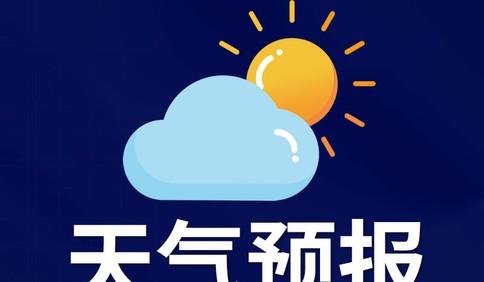 出行注意!先降雨后降温 清明小长假青岛天气多变