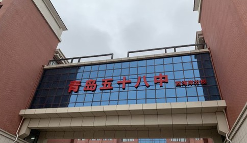 青岛五十八中西海岸分校2021年正式招生 招收240人