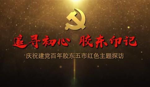 [视频]庆祝建党百年胶东五市红色主题探访:丹心之光,从平度走出的革命家刘谦初