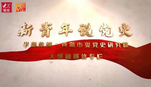 [视频]新青年说党史⑪:烈士伦克忠,青岛早期的工运领袖