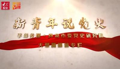 [视频]新青年说党史⑫:刘少奇与青岛工人运动