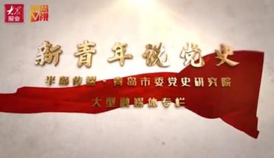 """[视频]新青年说党史⑭:90年前的今天 """"四五""""烈士英勇就义"""