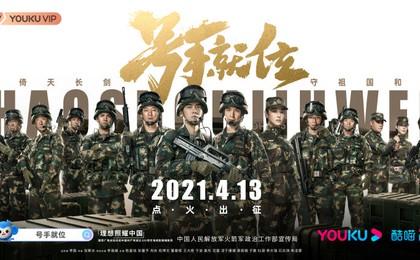 """青岛东方影都里建起""""军事国防重地"""" 李易峰陈星..."""