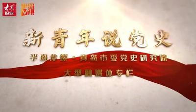 [视频]新青年说党史⑯ 日本侵略者经济掠夺的工具:日商纱厂