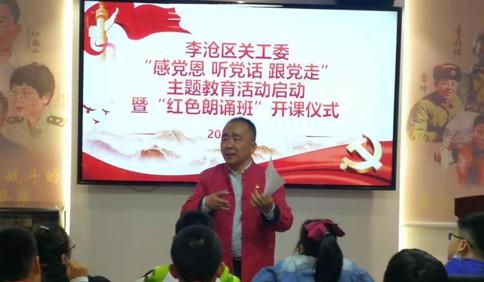 """新一期""""红色朗诵班""""开课 李沧区关工委创新党史学习教育""""少年模式"""""""