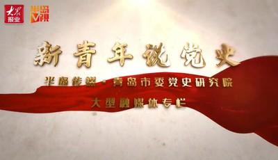 【视频】新青年说党史?: 中共一大为何选址上海?