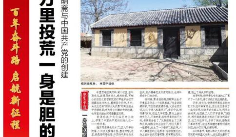 """红色印记丨万里投荒一身是胆,杨明斋——中国共产党建立的""""牵线人"""""""