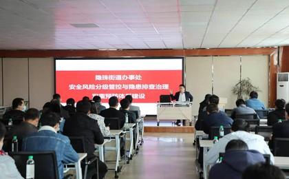 西海岸新区隐珠街道办事处组织开展双重预防体系培...