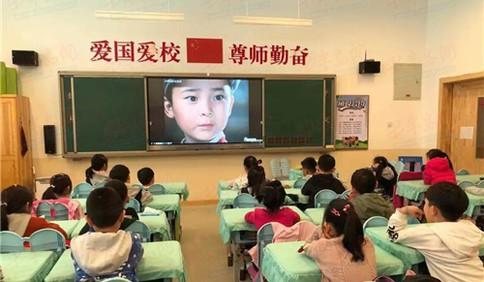 看红色电影 忆峥嵘岁月  青岛镇江路小学开展观看红色影片活动