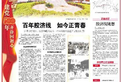 宣言·建党100年 齐鲁问初心 百年胶济线 如今正青春