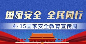 国家安全 全民同行——4•15国...