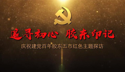 [视频]庆祝建党百年胶东五市红色主题探访:青岛与红色电影的不解之缘