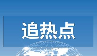 商务部回应日本处置福岛核废水:密切跟踪事态发展 保障中国消费者安全