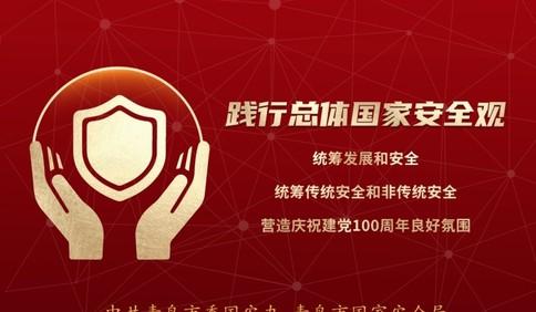 国家安全,你我同行,青岛北京路小学开展全民国家安全教育日活动