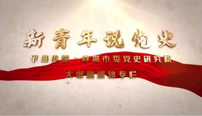 【视频】新青年说党史?:近代第一个收回主权的租借地——青岛