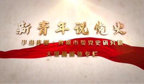 【视频】新青年说党史⑳:近代第一个收回主权的租借地——青岛