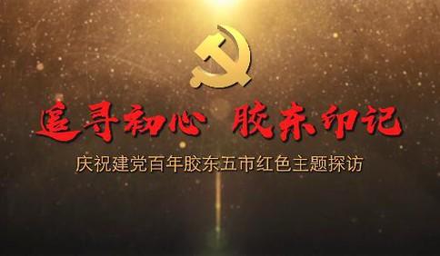追寻初心,建党百年胶东五市红色主题探访?:红色乡村游新名片——杨家山里